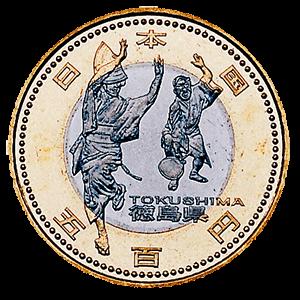 【徳島県地方自治コイン】500円クラッド貨幣