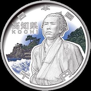 【高知県地方自治コイン】1000円銀貨