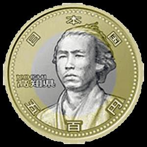 【高知県地方自治コイン】500円クラッド貨幣