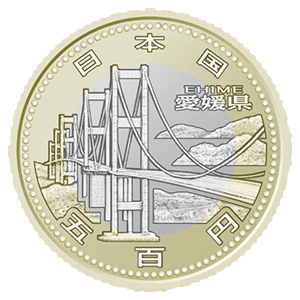 【愛媛県地方自治コイン】500円クラッド貨幣