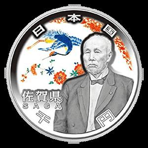【佐賀県地方自治コイン】1000円銀貨