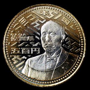 【佐賀県地方自治コイン】500円クラッド貨幣