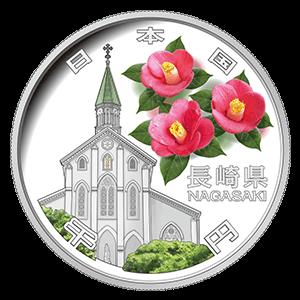 【長崎県地方自治コイン】1000円銀貨