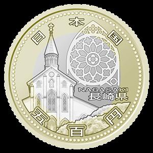【長崎県地方自治コイン】500円クラッド貨幣