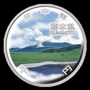 【熊本県地方自治コイン】1000円銀貨