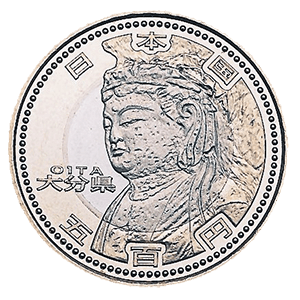 【大分県地方自治コイン】500円クラッド貨幣