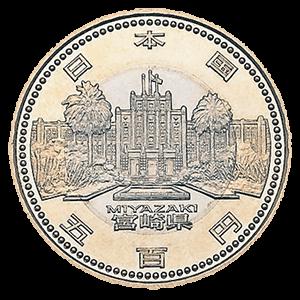 【宮崎県地方自治コイン】500円クラッド貨幣