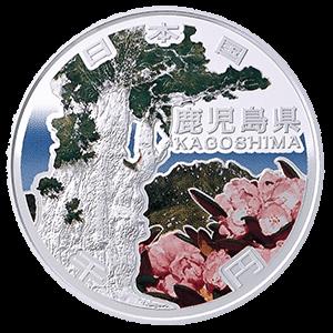 【鹿児島県地方自治コイン】1000円銀貨