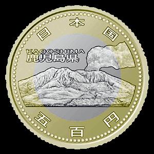 【鹿児島県地方自治コイン】500円クラッド貨幣