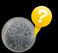 第12回アジア競技大会記念硬貨について