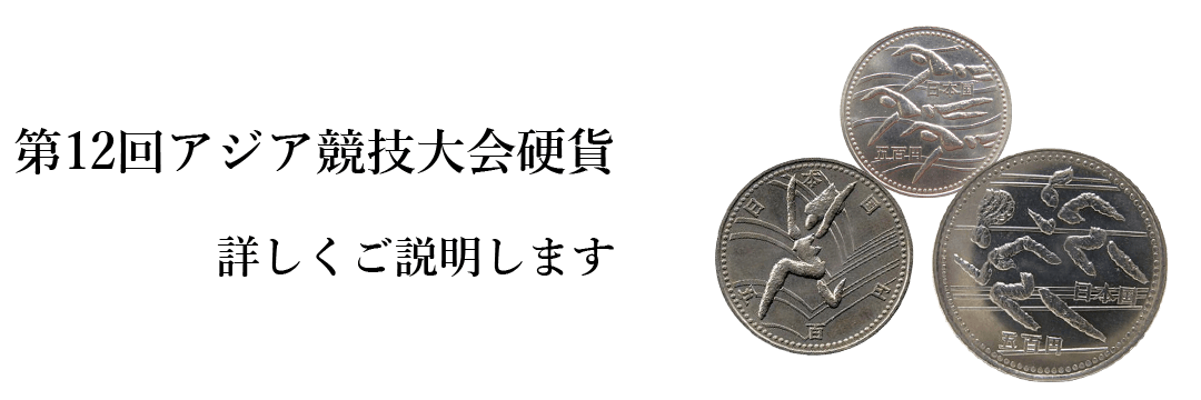 第12回アジア競技大会記念硬貨買取の買取情報や価値、概要をご紹介
