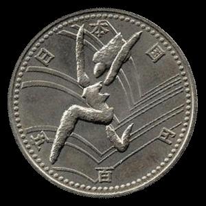 第12回アジア競技大会記念500円白銅貨「跳ぶ」表面