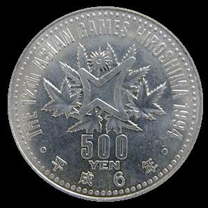 第12回アジア競技大会記念500円白銅貨「跳ぶ」裏面