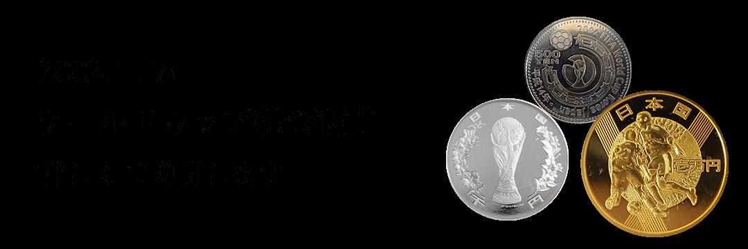 2002年FIFAワールドカップ記念硬貨買取の買取情報や価値、概要をご紹介