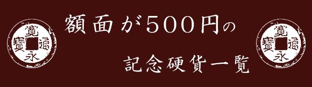 額面が500円の記念硬貨一覧はここから