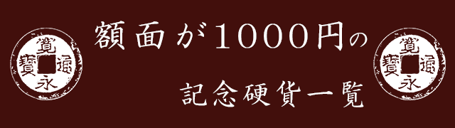 額面が1000円の記念硬貨一覧はここから