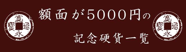 額面が5000円の記念硬貨一覧はここから