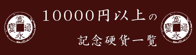 額面が10000円以上の記念硬貨一覧はここから