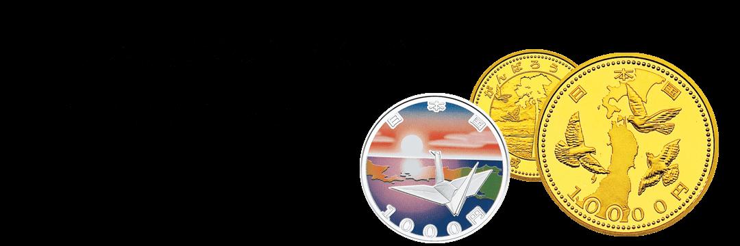 東日本大震災復興事業記念硬貨買取の買取情報や価値、概要をご紹介