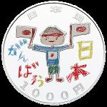 東日本大震災復興事業記念1000円銀貨(第三次)表面