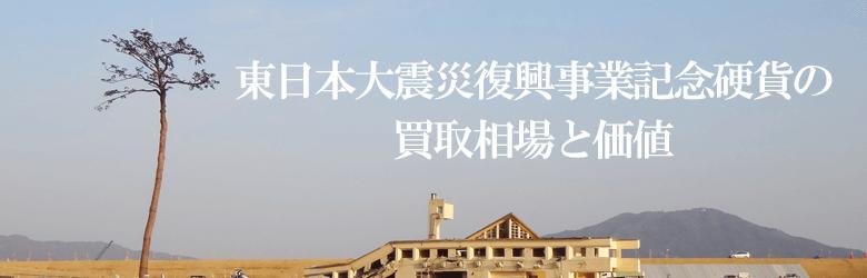 東日本大震災復興事業記念硬貨の買取相場と価値について