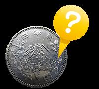 記念硬貨とは?
