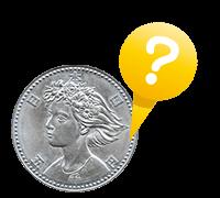 国際花と緑の博覧会記念硬貨について