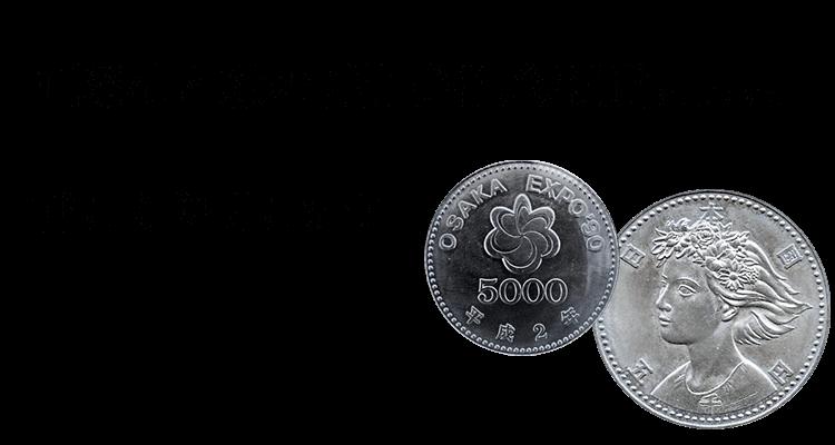国際花と緑の博覧会記念硬貨買取の買取情報や価値、概要をご紹介