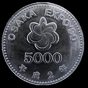 国際花と緑の博覧会記念硬貨裏面