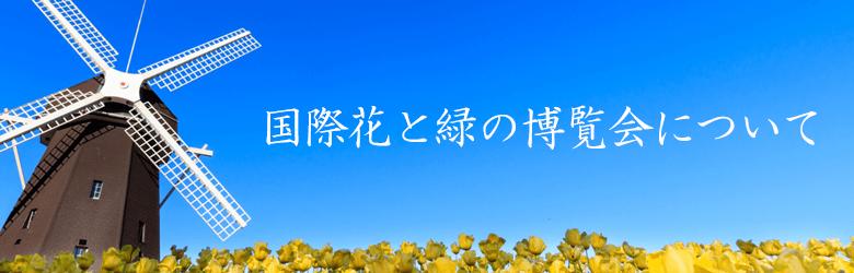 国際花と緑の博覧会とは?