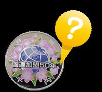 国際連合加盟50周年記念硬貨について