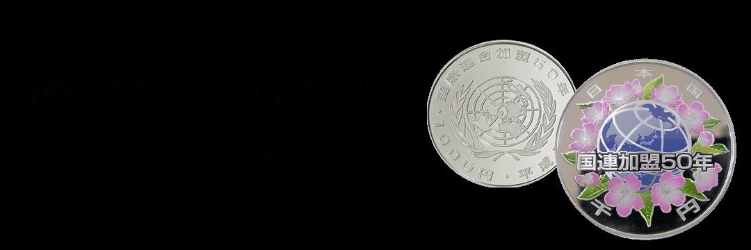 国際連合加盟50周年記念硬貨買取の買取情報や価値、概要をご紹介