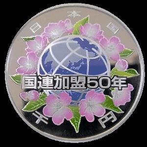 国際連合加盟50周年記念硬貨表面