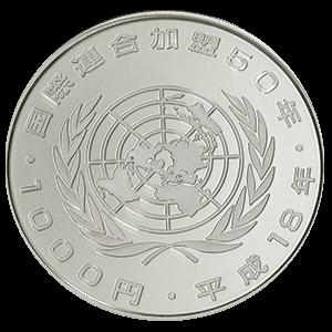 国際連合加盟50周年記念硬貨裏面