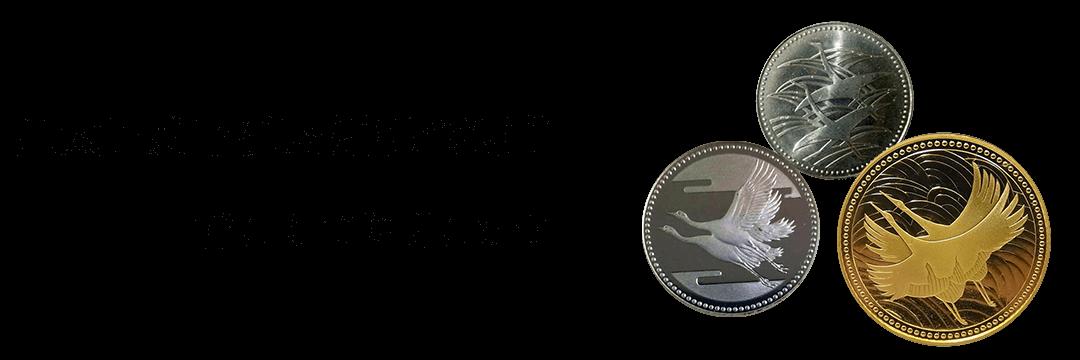 皇太子殿下御成婚記念硬貨買取の買取情報や価値、概要をご紹介