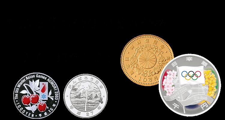 記念硬貨買取情報・価値・概要を一覧でご紹介