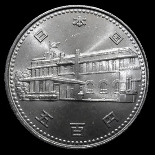 内閣制度創始100周年記念硬貨