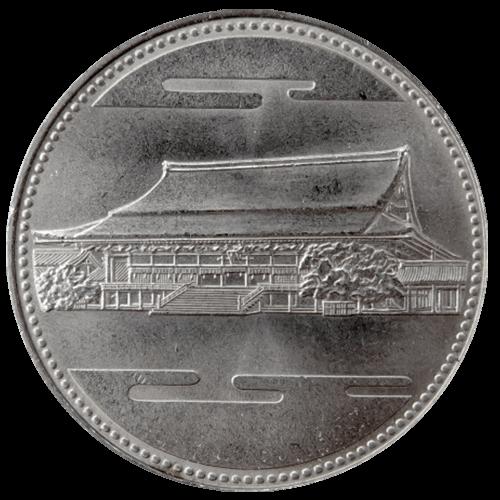 天皇陛下御在位60年記念硬貨(500円)