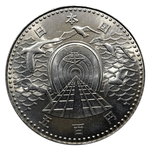青函トンネル開通記念硬貨