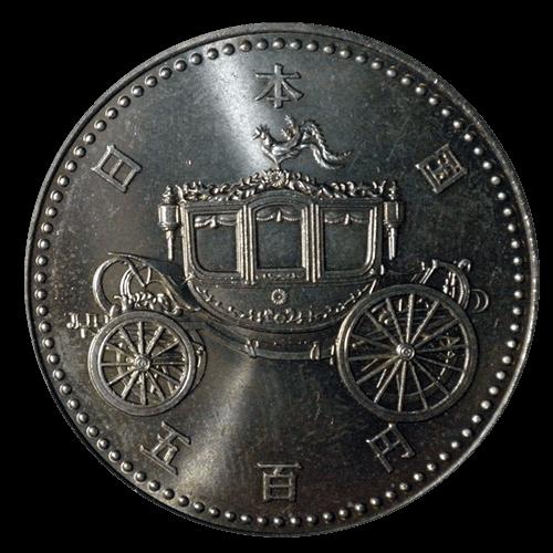 天皇陛下御即位記念硬貨(500円)