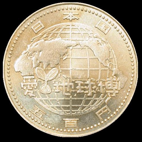 2005年日本国際博覧会記念硬貨(500円)