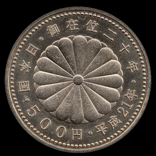 天皇陛下御在位20年記念硬貨(500円)