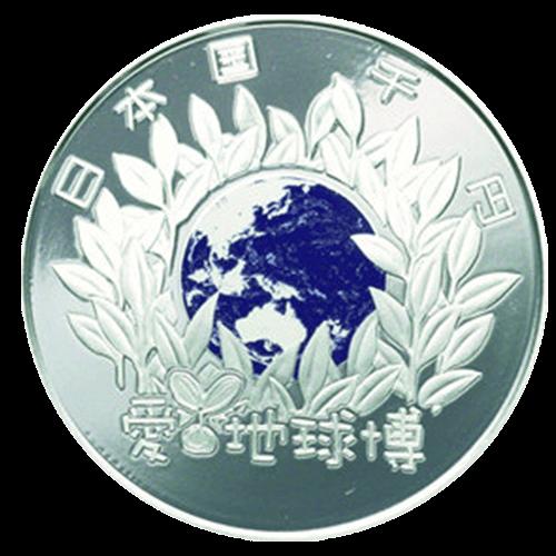 2005年日本国際博覧会記念硬貨(1000円)