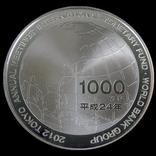 第67回国際通貨基金・世界銀行グループ年次総会・東京開催記念硬貨