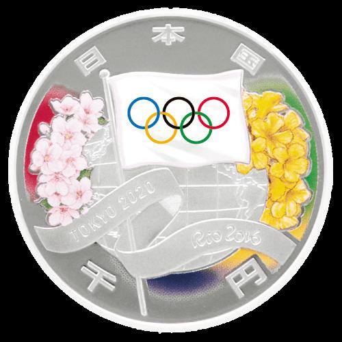 2020年東京オリンピック競技大会開催引継記念硬貨(1000円)