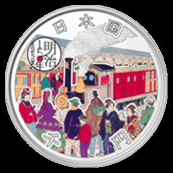 明治150年記念硬貨(1000円)