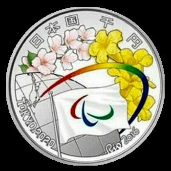2020年東京パラリンピック競技大会開催引継記念硬貨(1000円)