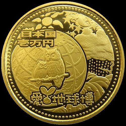 2005年日本国際博覧会記念硬貨(1万円)