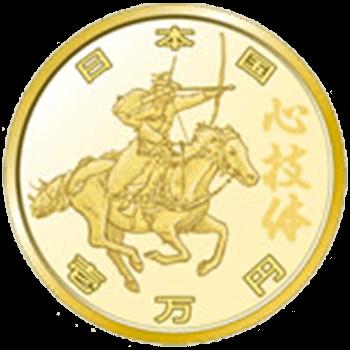 東京2020オリンピック競技大会記念貨幣・第一次(1万円)