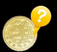 長野オリンピック記念硬貨について